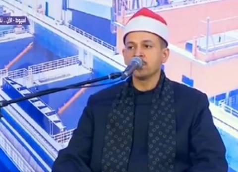 عاجل| بدء الاحتفال بافتتاح قناطر أسيوط الجديدة بتلاوة آيات من القرآن