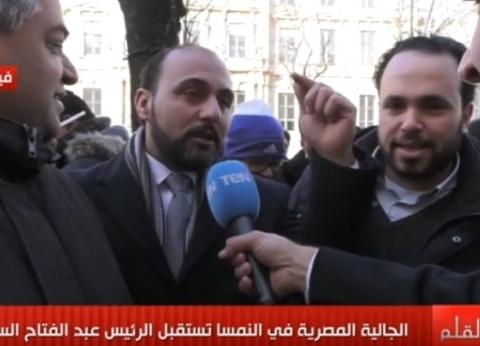 """""""الجالية المصرية بالنمسا"""": السيسي زعيم رفع رأسنا في الخارج"""