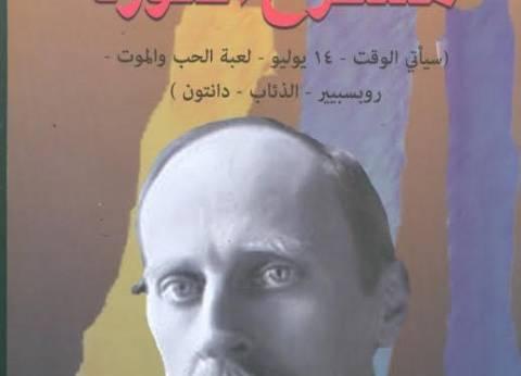 """الهيئة المصرية العامة للكتاب تصدر """"مسرح الثورة"""""""