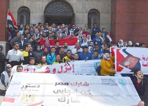 جامعة الإسكندرية تنظم وقفة لتأييد تعديل الدستور بمشاركة الكردي وقنصوة