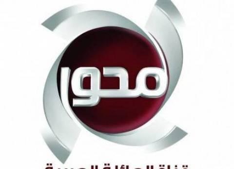 """اليوم.. قناة """"المحور"""" تذيع احتفالية لحزب الوفد في """"90 دقيقة"""""""