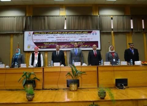 بالصور| انطلاق فعاليات المؤتمر السنوي لقسم الأمراض الصدرية بجامعة أسيوط