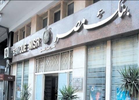 نائب رئيس بنك مصر: نتوقع قرارا من المركزي بخفض الفائدة مرة أخرى