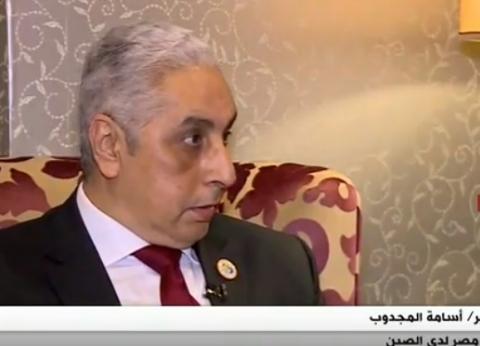 """سفير القاهرة بالصين: مصر مؤهلة للاستفادة من مبادرة """"الحزام والطريق"""""""