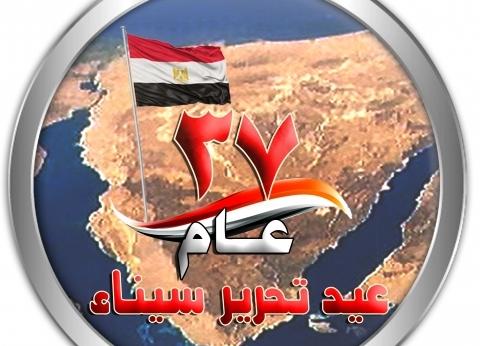 دعماً لسيناء فى «عيد التحرير»: 18 تجمعاً تنموياً.. و20 طن سلع