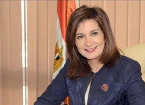 وزيرة الهجرة: بعض الأدوية قد تعرض مواطنينا لمضايقات في دول الخليج