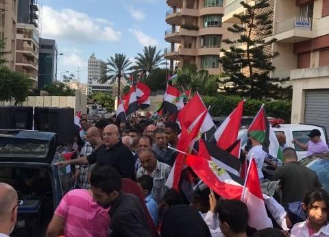 بالصور| المصريون في لبنان يحتفلون بالذكرى الخامسة لثورة 30 يونيو