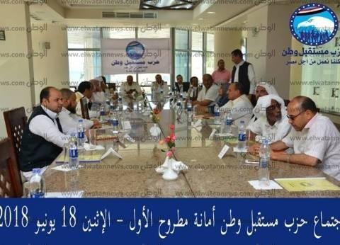 """""""كلنا نعمل من أجل مصر"""".. شعار """"مستقبل وطن"""" بمطروح"""