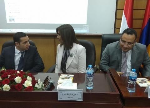 وزيرة الهجرة تصل إلى quotطب الإسكندريةquot برفقة وزير المغتربين الأرميني