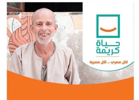 """عضو تنسيقية الأحزاب: مبادرة """"حياة كريمة"""" تستهدف الفئات الأكثر احتياجا"""