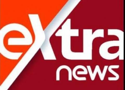 تعرف على مواعيد برامج «اكسترا نيوز» الجديدة