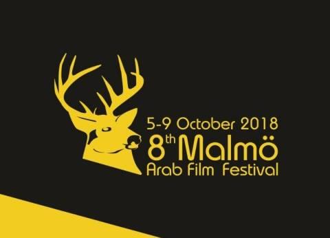 """فتح باب التقديم لمبادرة دعم الأفلام الروائية والتسجيلية في """"مالمو"""""""
