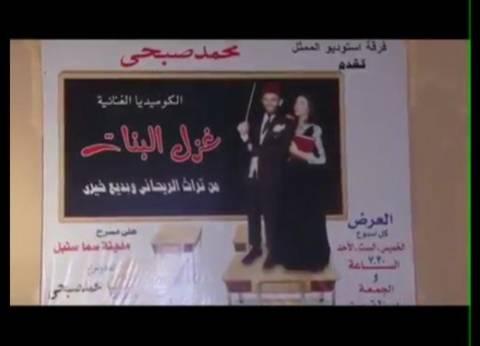 عرض خاص لمسرحية غزل البنات بحضور حسن راتب والفنان محمد صبحي