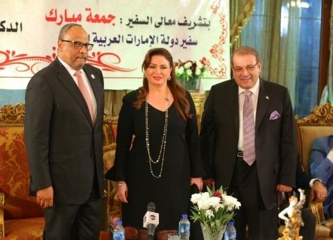 إلهام شاهين تشارك في احتفالية تكريم سفير الإمارات بقلادة سيناء