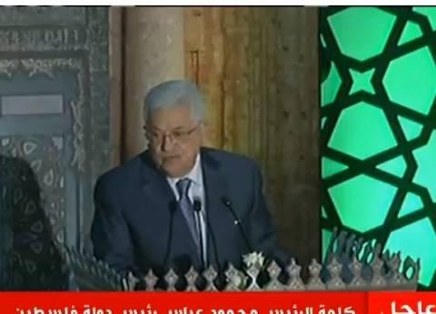 عاجل| الرئيس الفلسطيني: لن نرتكب حماقات 48 و67.. لكن نريدكم جانبنا