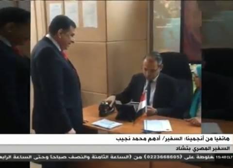 سفير مصر بتشاد: هناك حالة من السعادة بين الناخبين.. والإقبال غير متوقع