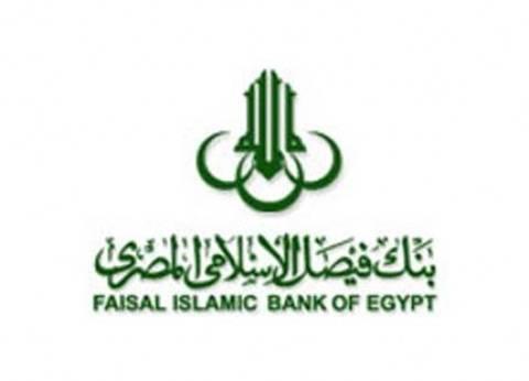 بنك فيصل الإسلامي يعلن عن وظائف شاغرة.. تعرف على الشروط وطريقة التقديم