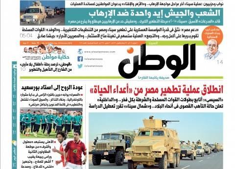 """تقرأ غدا في """"الوطن"""".. الشعب والجيش إيد واحدة ضد الإرهاب"""