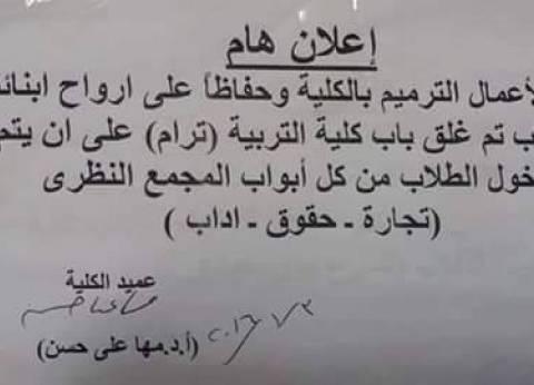 """""""تربية الإسكندرية"""" تغلق باب الكلية وتمنع الطلاب بسبب أعمال الترميم"""