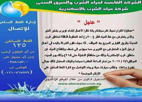 """""""مياه الإسكندرية"""" تعلن انقطاع المياه عن غرب المدينة لمدة 10 ساعات"""