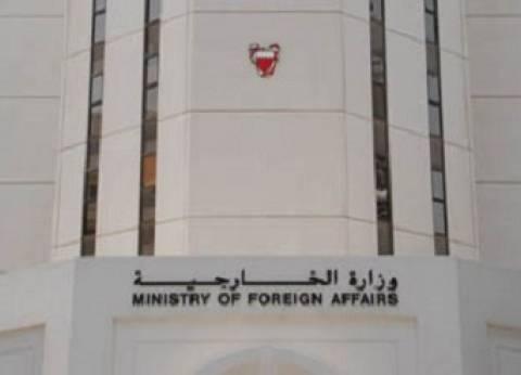 """""""الخارجية البحرينية"""" تطالب مواطنيها في تركيا بالتواصل مع السفارة"""