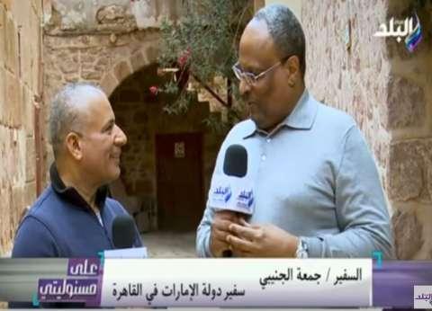 السفير الإماراتي: دير سانت كاترين يعبر عن التسامح بين جميع الأديان