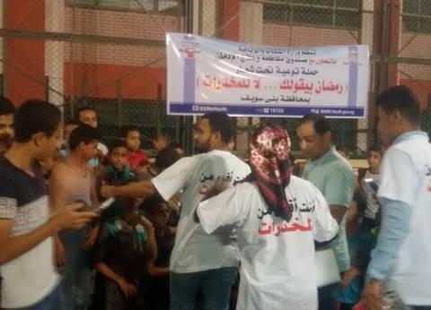 """""""رمضان بيقولك.. لا للمخدرات"""" حملة توعوية بمركز شباب أهوه في بني سويف"""
