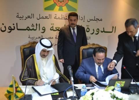 """""""المطيري"""" يوقع 3 بروتوكولات مع عمال مصر وموريتانيا لشبكة أسواق العمل"""