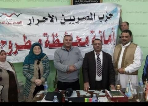 """بدء تلقي أوراق امتحانات محو الأمية بـ""""المصريين الأحرار"""" في مطروح"""