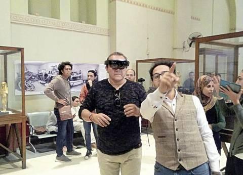 لأول مرة «هولجرام» فى المتحف المصرى: ابتسم أنت فى حضرة «توت عنخ آمون»