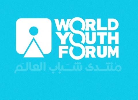 تنسيقية شباب الأحزاب: نسخة منتدى شباب العالم الحالية تشهد إقبالا كثيفا
