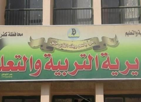 """""""تعليم كفر الشيخ"""" تتابع مراعاة المواصفات الفنية للورقة الامتحانية"""