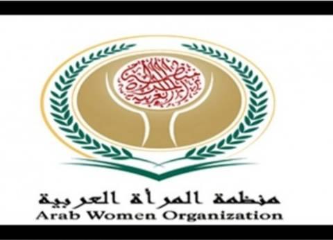 """""""المرأة العربية"""" تهنئ الإمارات العربية المتحدة باليوم الوطني الـ45"""