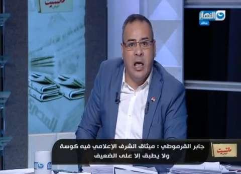 """جابر القرموطي: """"الضباط بيستشهدوا في سيناء وإحنا بنتخانق على السعيد"""""""