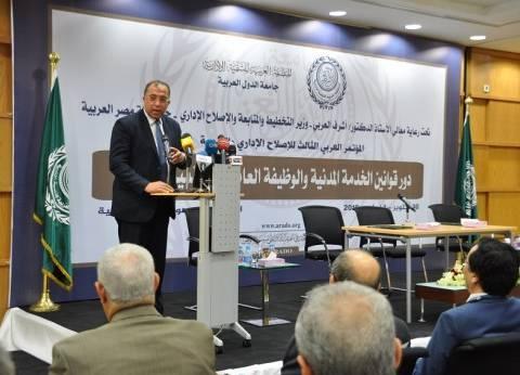 وزير التخطيط يدعو لتبادل الخبرات بين الدول العربية بمجال الإصلاح الإداري