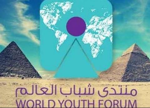 بالفيديو| جدول أعمال منتدى شباب العالم