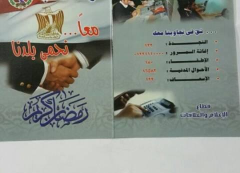 """توزيع """"إمساكية رمضان"""" بالمترو تتضمن أرقام هواتف الخدمات الشرطية"""