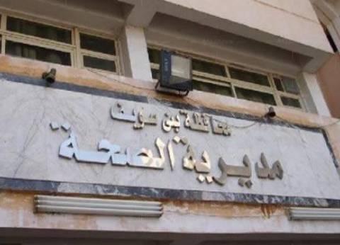 ضبط مركز علاج إدمان غير مرخص وبداخله أدوية مجهولة في بني سويف