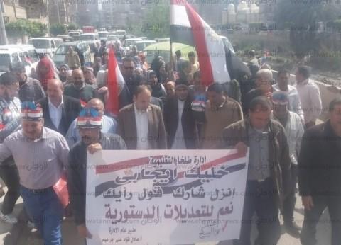 """""""انزل وشارك"""".. مسيرة لمعلمي طلخا بالدقهلية تدعو للمشاركة بالاستفتاء"""