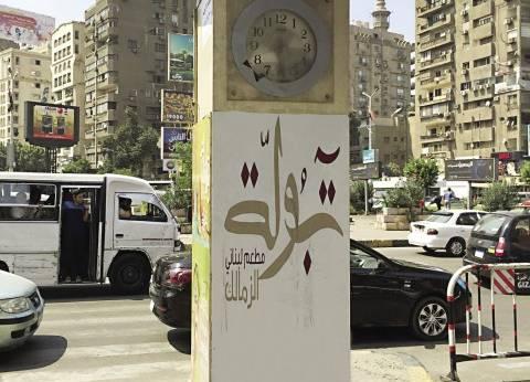 """""""مرور الجيزة"""": إغلاق جزئي لشارع جامعة الدول العربية 3 سنوات"""
