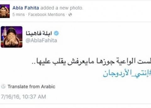 """فاهيتا بعد """"انقلاب تركيا"""": """"الست الواعية جوزها مايعرفش يقلب عليها"""""""