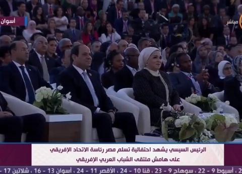 انتصار السيسي تشهد احتفالية تسلم مصر رئاسة الاتحاد الأفريقي