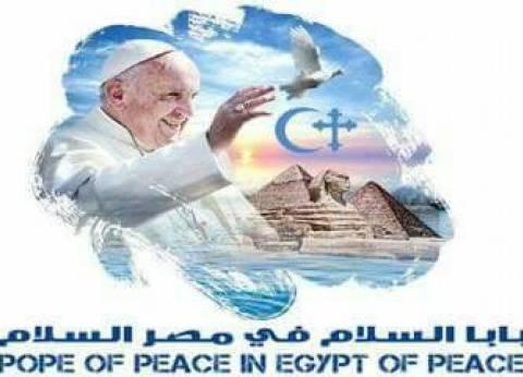 ننشر النص الكامل لكلمة البابا فرانسيس في مؤتمر السلام العالمي بالأزهر