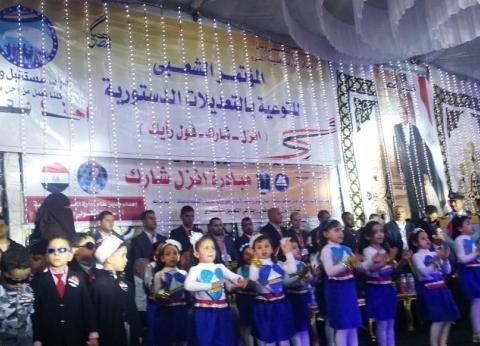 """""""مستقبل وطن"""" ينظم مؤتمرا لدعم التعديلات الدستورية في دمياط"""