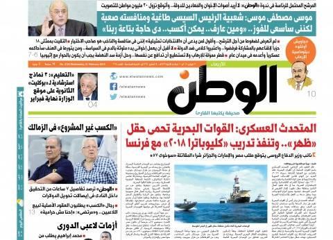 """تقرأ غدًا.. موسى مصطفى موسى في ندوة """"الوطن"""": """"مين عارف.. يمكن أكسب"""""""