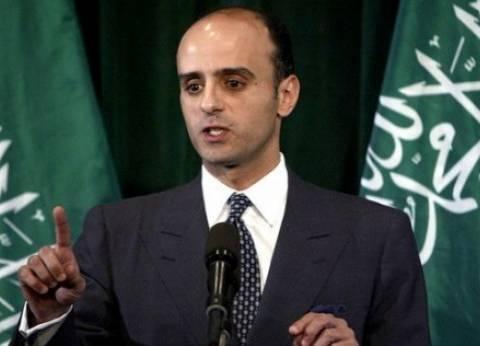 """الخارجية السعودية لـ""""إيران"""": تصريحات نظامكم تكشف وجهكم الحقيقي المتمثل في دعم الإرهاب"""