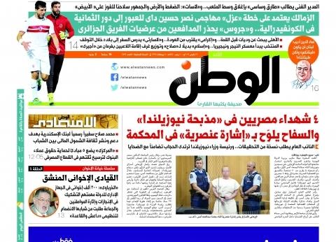 """تقرأ في عدد """"الوطن"""" غدا.. 4 شهداء مصريين في """"مذبحة نيوزيلندا"""""""