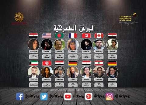 """""""شرم الشيخ الدولي للمسرح"""" يعقد 14 ورشة مسرحية مجانية"""