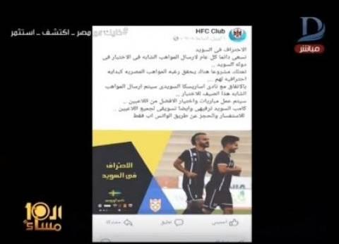 بالفيديو| نادٍ يبيع الوهم للاعبي كرة القدم بحجة السفر للاحتراف الخارجي