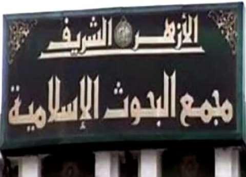 مجمع البحوث الإسلامية يواصل حملته التوعوية ضد الشائعات ويوسع نطاقها